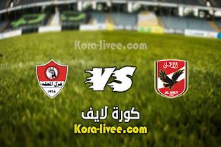 مشاهدة مباراة الأهلي وغزل المحلة بث مباشر كورة لايف 03-05-2021 الدوري المصري
