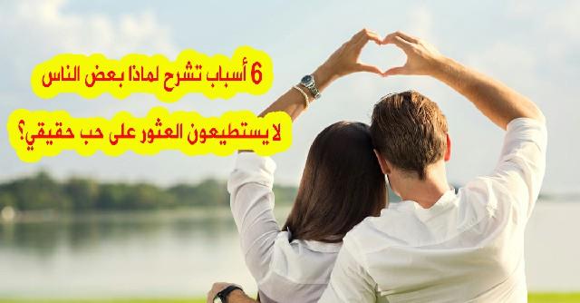 لماذا بعض الناس لا يستطيعون العثور على حب حقيقي