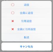 Yahoo!メールのiPhoneアプリで日本語入力(漢字変換)が遅いときは