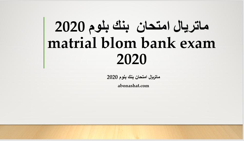 ماتريال امتحان بنك بلوم 2020--MATRIAL BLOM BANK EXAM 2020