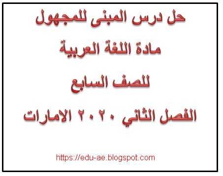 حل درس المبنى للمجهول مادة اللغة العربية للصف السابع الفصل الثانى 2020 الامارات