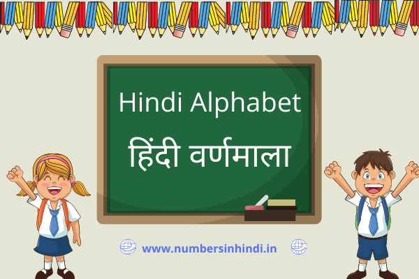 Hindi alphabet name worksheets with pictures pdf -  हिंदी वर्णमाला