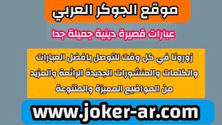 عبارات قصيرة دينية جميلة جدا 2021 - الجوكر العربي