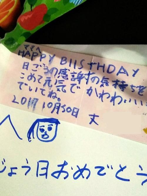 息子からのメッセージカードに「涙でぼやける?」「それ老眼じゃ?(笑)」