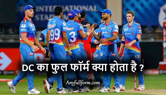 DC Full Form in Hindi