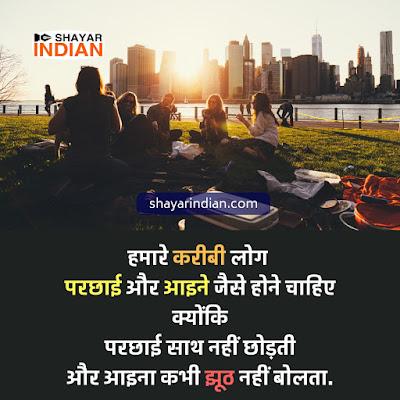 Rishta Shayari in hindi images - Relation Status