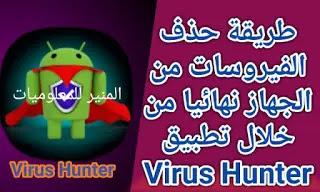 تحميل برنامج Virus Hunter