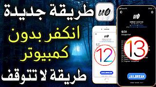 طريقة جديدة و حصرية تحميل جلبريك انكفر بدون كمبييوتر iOS 13.5 iOS 12.4.8 طريقة لا تتوقف دائما شغال 100%