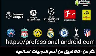 تحميل لعبة فيفا موبايل  FIFA football Mobile مهكرة مجانا للأندرويد اخر اصدار