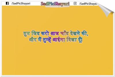 khubsurti ki tareef 2 line shayari in hindi