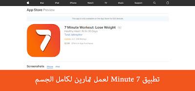 تطبيق 7 Minute لعمل تمارين لكامل الجسم