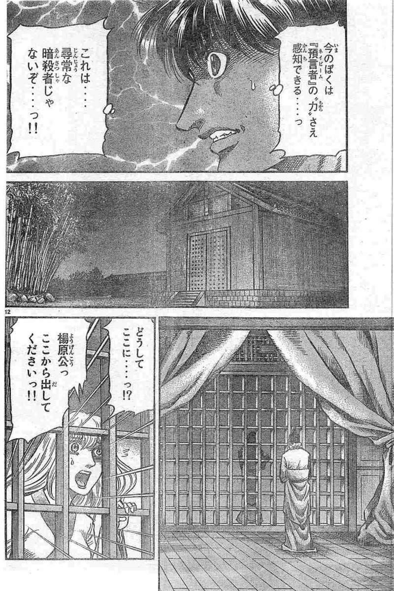 Chú Bé Rồng Chap 281 - Trang 12