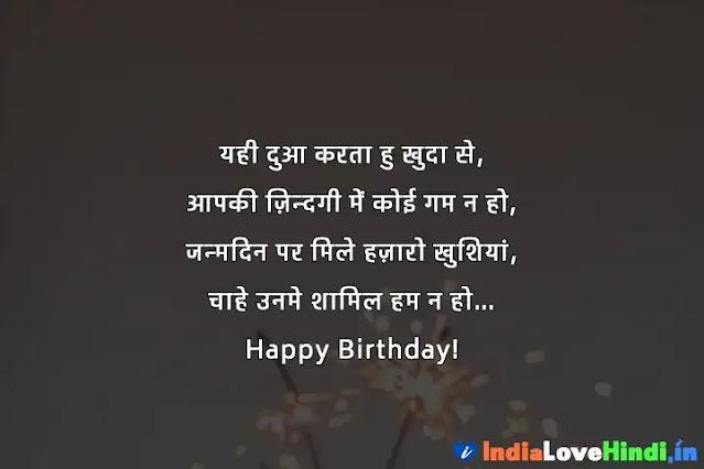 motivational happy birthday message in hindi