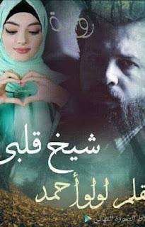 رواية شيخ قلبي الفصل العاشر