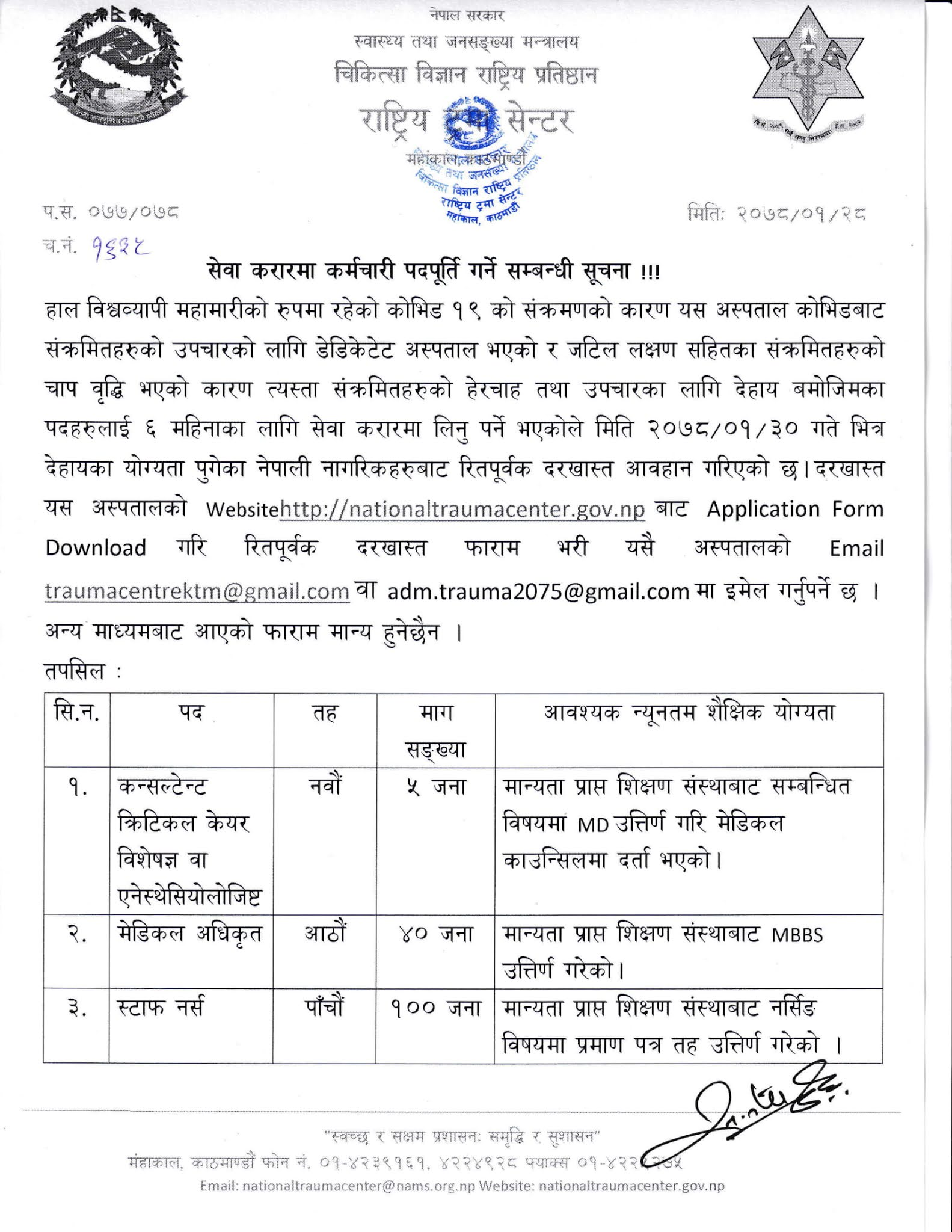 National Trauma Center, Kathmandu Vacancy Announcement for Various Health Services Staff Nurse, Medical Officer, Lab Technician, Driver, Radiographer, Consultant Critical Care Specialist Or Anesthesiologist, etc