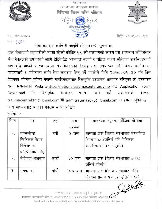 National Trauma Center Kathmandu Vacancy Announcement