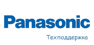 Техническая поддержка Panasonic, бесплатный телефон, горячая линия