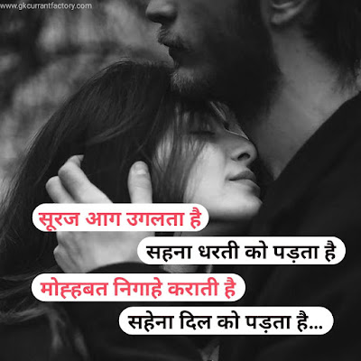 Love Status, Love Status in Hindi, Whatsapp Status Love, Sad Love Status, Love Whatsapp Status, Status Love, True Love Status, Cute Love Status In Hindi, Best Love Status, New Love Status, Love Status For Whatsapp, Fb Status Love, Romantic Love Status, Beautiful Love Status, Love Status Images, Love Status in Hindi For Facebook