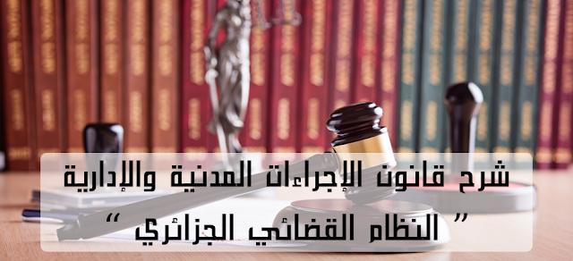 محاضرات , في , شرح , قانون  , الإجراءات , المدنية , والإدارية