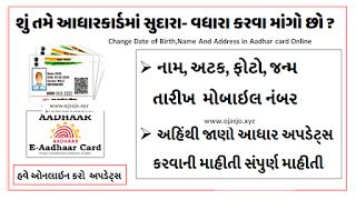 Update Aadhaar Online Change Date of Birth, Name And Address in Aadhar card Online @ uidai.gov.in