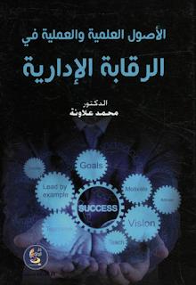 تحميل كتب حول الرقابة الجبائية pdf