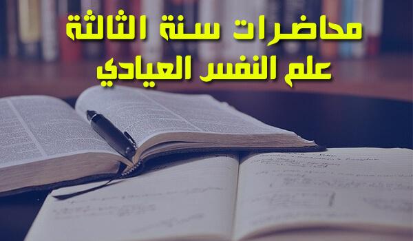 محاضرات سنة ثالثة علم النفس العيادي pdf