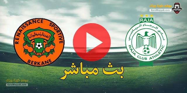 نتيجة مباراة الرجاء الرياضي ونهضة بركان اليوم 13 يونيو 2021 في الدوري المغربي