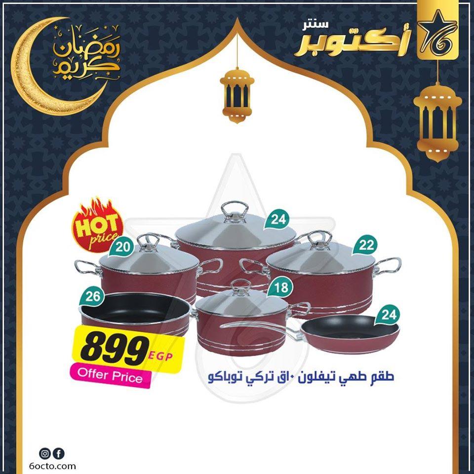 عروض اكتوبر سنتر من 20 ابريل 2020 عروض رمضان
