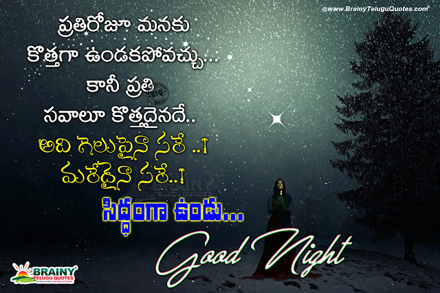 Good Night Quotes with Images in Telugu, Telugu Good Night Quotes, Facebook good night Quotes in Telugu, Telugu Good Night wallpapers, Good Night Quotes for Friends in Telugu, Telugu Night Facebook Quotes,Here is Best Good night images wallpapers , Best Telugu Quotes images pictures photoes for sharing facebook google plus free downloads,Related Posts: Good Morning Greetings With Quotes In Telugu; Good Night Wishing Kavithalu In Telugu; Good Night Quotes In Telugu; Telugu Greetings For Good Night,Telugu Subharatri Photos and Wishes for Friends. Good Night Quotes and Quotations in Telugu Font. Best Telugu Good Night Quotes for Facebook shares.