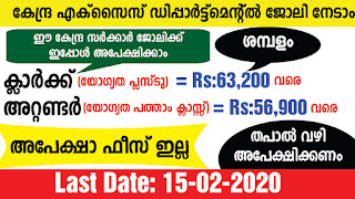 Central Excise Trichy Recruitment 2020, Apply for Clerk & Canteen Attendant Vacancies @ centralexcisetrichy.gov.in