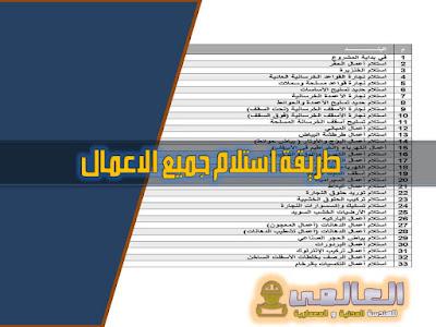 استلام الاعمال من الالف الى الياء pdf