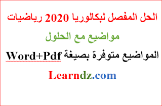 الحل المفصل لبكالوريا 2020 رياضيات و مكتوب بصيغة وورد bac 2020