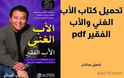 تحميل كتاب الأب الغني والأب الفقير pdf