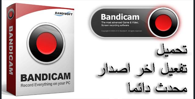 تحميل وتفعيل برنامج Bandicam 2021 اخر اصدار عملاق تصوير سطح المكتب والالعاب بجودة عالية