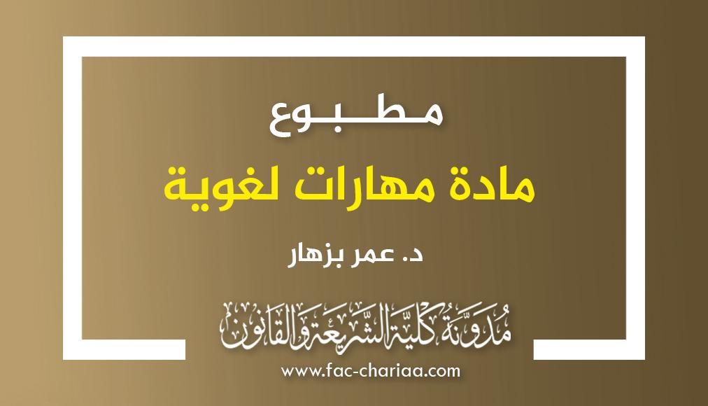 مطبوع مادة مهارات لغوية د.عمر بزهار