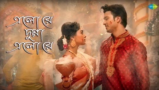 Elo Re Dugga Elo Re Lyrics (এলো রে দুগ্গা এলো রে) Raj Barman | Madhuraa - Bengali Lyrics