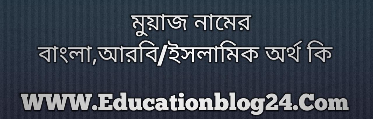 Muyaz name meaning in Bengali, মুয়াজ নামের অর্থ কি, মুয়াজ নামের বাংলা অর্থ কি, মুয়াজ নামের ইসলামিক অর্থ কি, মুয়াজ কি ইসলামিক /আরবি নাম