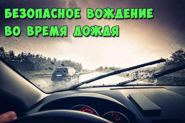 Безопасное вождение по мокрой дороге