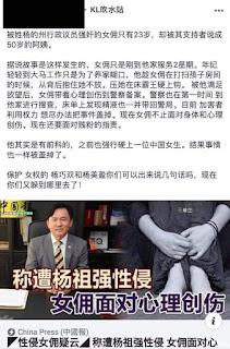 Cerita perilaku pimpinan DAP