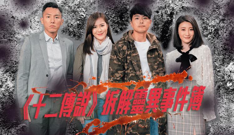 Phim mười hai truyền thuyết Hong Kong