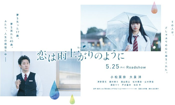 Koi wa Ameagari no You ni live-action