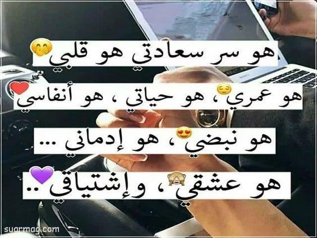 صور مكتوب عليها كلام حب 5 | written love photos 5