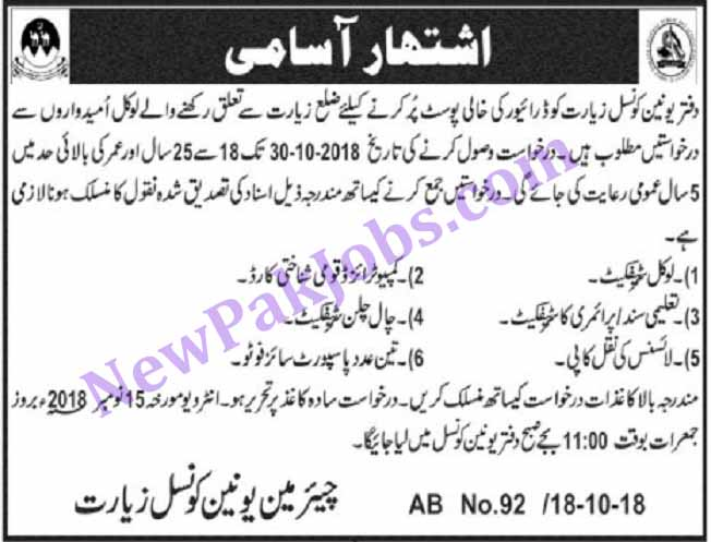 drivers-Jobs-in-Office-of-the-Union-Council-Ziarat-22-oct-2018