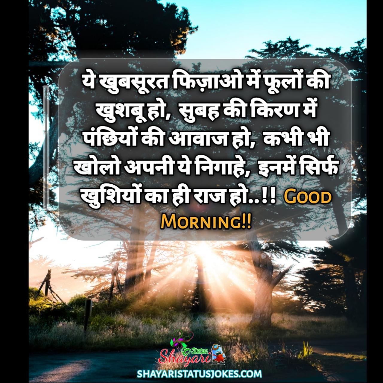 Good Morning Quotes good-morning-quotes-in-hindi,good-morning-gif,GoodMorning-Wishes,Shubh-Prabhat,शुभ-प्रभात,good-morning-love,शुभ-प्रभात-सुविचार,
