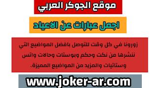 اجمل عبارات عن الاعياد 2021 بوستات عيد الفطر وعيد الاضحى المبارك مكتوبة للنسخ - الجوكر العربي