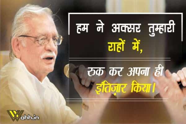 Ham-Ne-Aksar-Tumhari-Raahon-Quotes