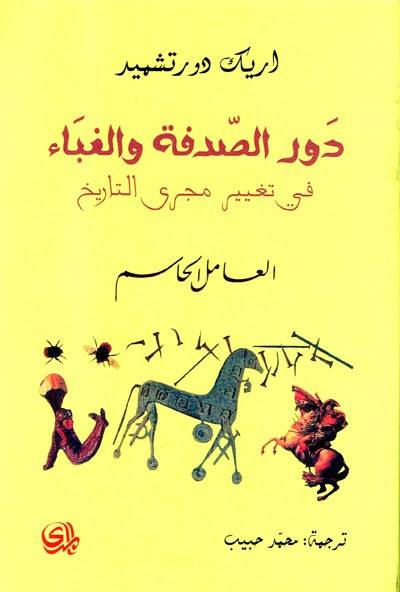 تحميل كتاب دور الصدفة والغباء في تغيير مجرى التاريخ