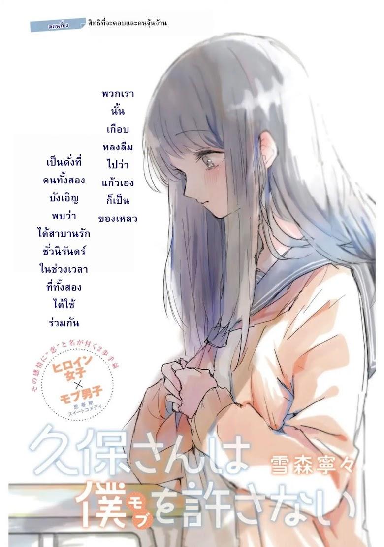 Kubo-san wa Boku (Mobu) wo Yurusanai - หน้า 1