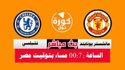 مشاهدة مباراة مانشستر يونايتد وتشيلسي بث مباشر اليوم 19-7-2020 في كاس الاتحاد الانجليزي