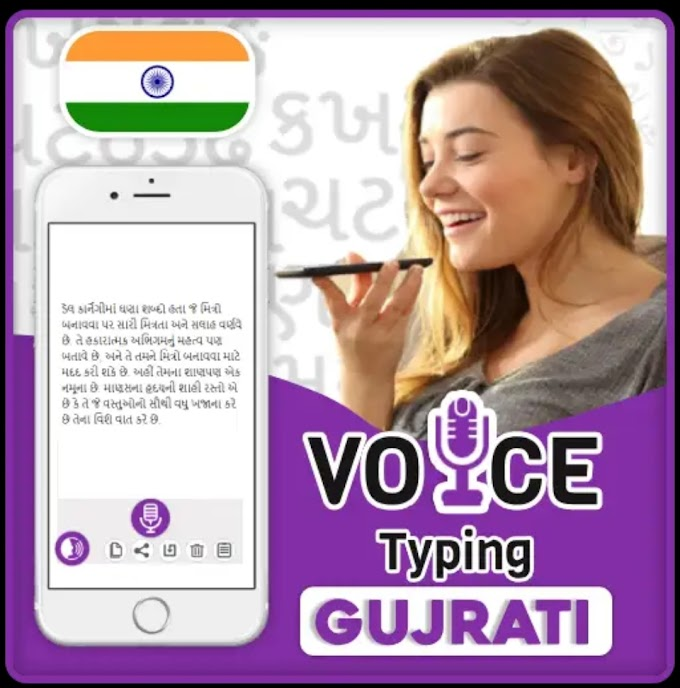 Gujarati voice typing android application